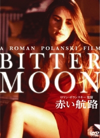 Bitter Moon Japanese Remastered DVD