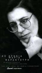 Maria Farandouri 40 Years 1965-2000 Greek 4 CD Box Set