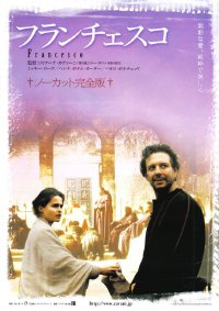 Francesco Japanese mini-poster